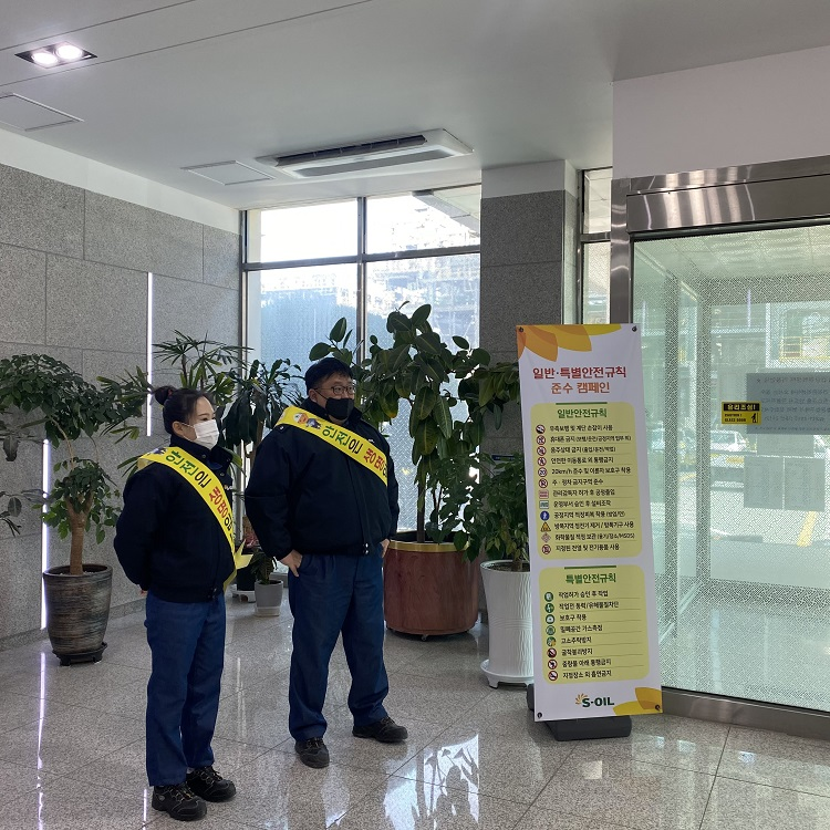 일반안전규칙 준수 캠페인