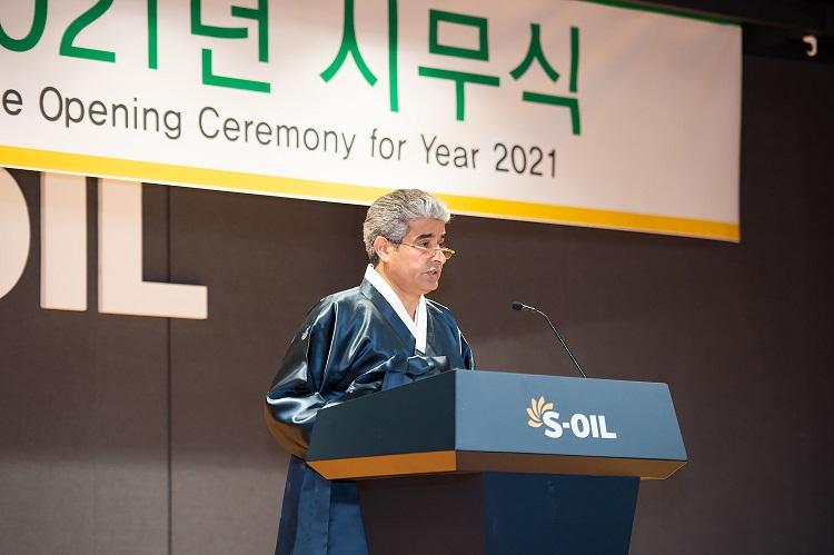 S-OIL 2021 시무식