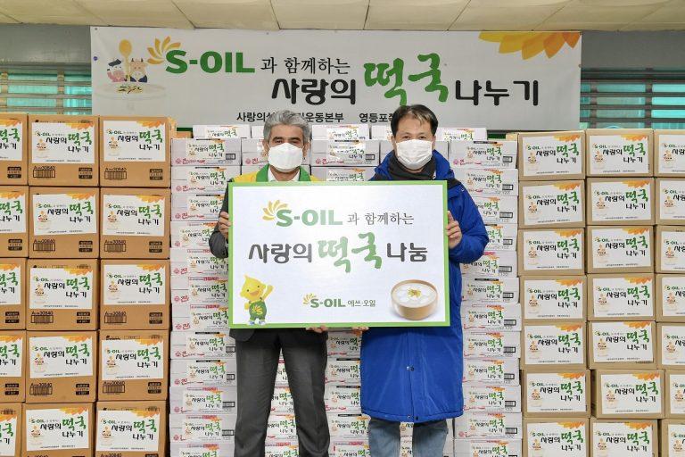 S-OIL, 어려운 이웃들에게 사랑의 떡국나눔 선물 전달 이미지