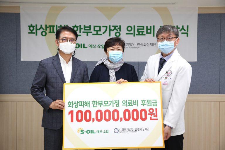 S-OIL, 화상 피해 한부모 가정에 의료비 후원 이미지