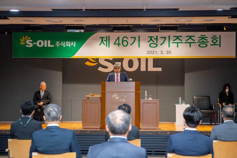 S-OIL, 제46기 정기 주주총회 개최 이미지