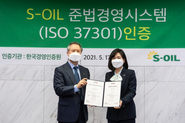 S-OIL, 세계 최초 준법경영시스템(ISO 37301) 국제 인증 획득
