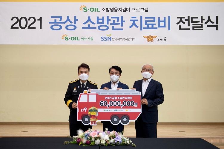 S-OIL, 13년째 꾸준히 부상소방관 후원
