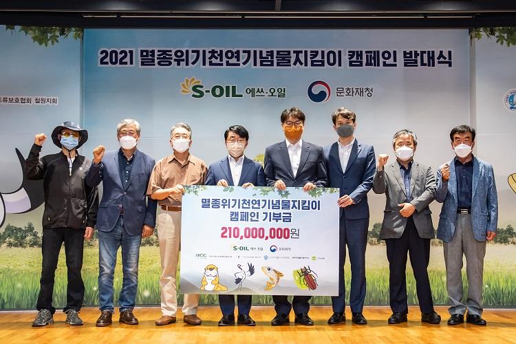 S-OIL, 14년째 멸종위기 천연기념물 지킴이 역할