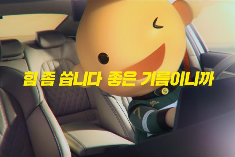 스펙터클 영상미ㆍ레트로 감성 가득! S-OIL 새 광고캠페인
