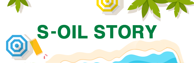 S-OIL STORY
