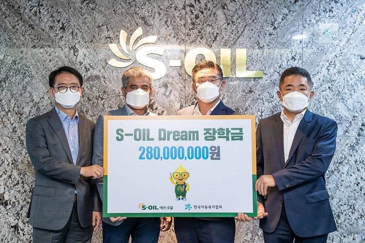 S-OIL이 보육원 청소년의 꿈을 응원합니다