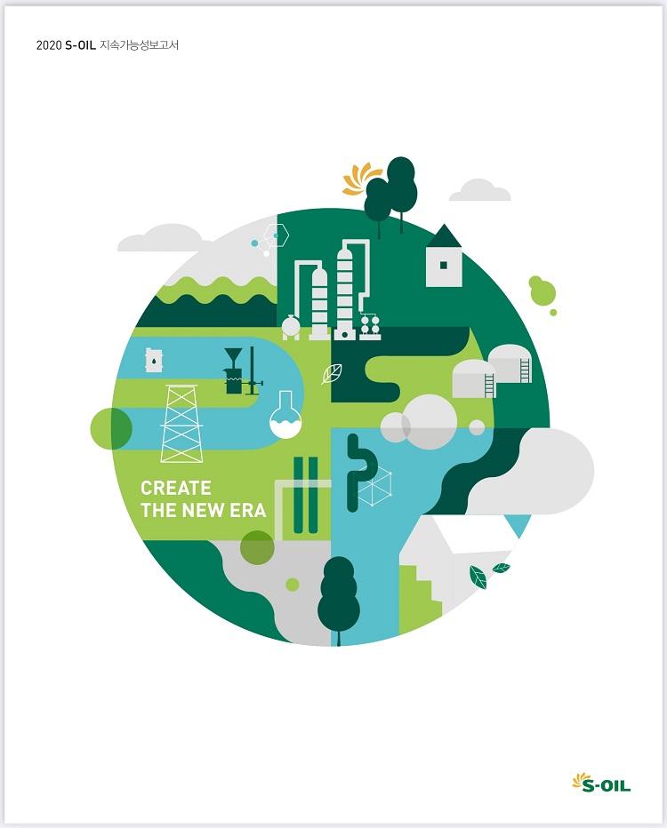S-OIL, 지속가능성보고서 발간