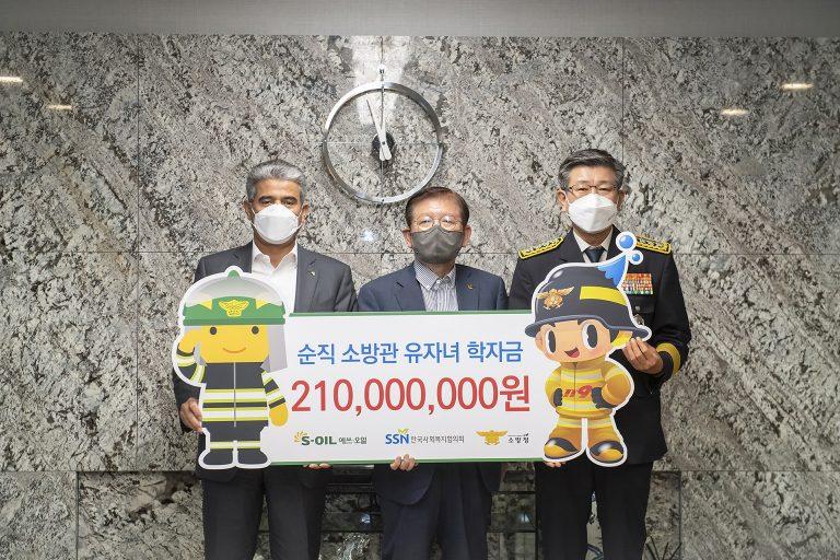 S-OIL, 순직소방관 유자녀 장학금 전달