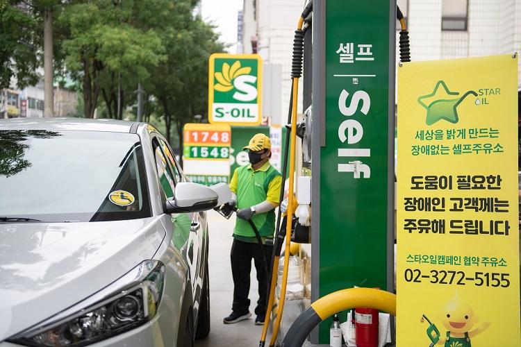 S-OIL, 장애인 주유 서비스 제공 '스타오일' 캠페인 전국 확대