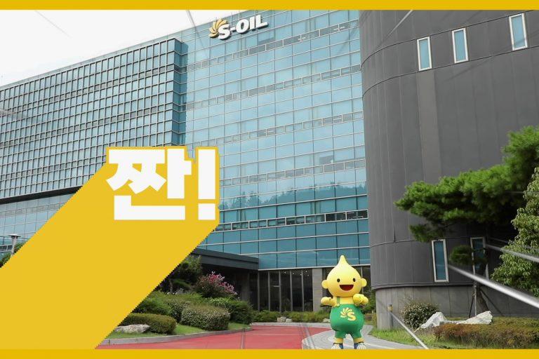 S-OIL, MZ 세대 '취향 저격' 디지털 채용 정보 제공 대표 이미지