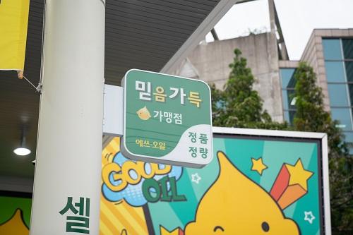 예술 향취 담뿍한 전당앞주유소