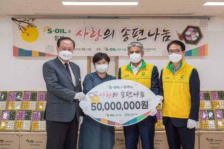 S-OIL, 15년째 '사랑의 송편 나눔' 실천